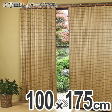 ウッドカーテン 100×175cm ダークブラウン( 和 アジアン 間仕切り 日除け スダレ すだれ 簾 送料無料 )