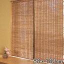ロールスクリーン 燻製竹 88×180cm バンブースクリーン ロールアップスクリーン ( 送料無料 ロールカーテン すだれ 簾 間仕切り スモークドバンブースクリーン ロールアップ カーテン スダレ 日除け 目隠し 和風 アジアン )