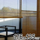 ロールスクリーン すだれ 影法師 176×135cm 燻製竹...
