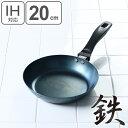 鉄 フライパン こだわり職人使いやすい鉄フライパン 20cm ( ハードテンパー加工 IH対応 調理器具 ガス火対応 )