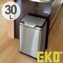 ゴミ箱 ふた付き EKO タッチプロビン ワイド 30L ( 送料無料 ごみ箱 ダストボックス おしゃれ プッシュ ステンレス シンプル インナー付 洗える )