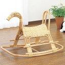 籐〔ラタン〕 ロッキング 子供馬 送料無料( 子供用 乗り物 おもちゃ のりもの 乗用 木馬 ロッキングアニマル アジアン )