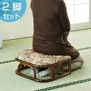 【ポイント最大19倍】ゆったり座れる大判サイズ。ご夫婦で使えるお得な2個セット 籐 ラタン アジアン 正座椅子