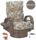 多色使いの立体的な柄が美しく華やかな印象籐(ラタン) リクライニング回転座椅子 ミドルタ...