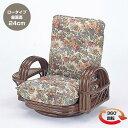 リクライニングと厚いクッションで座り心地満点籐(ラタン) リクライニング回転座椅子 ロー...
