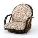 座ったままでクルリと回転。籐(ラタン) 回転座椅子 ロータイプ 【S251B】