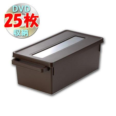 メディアコンテナ DVD収納ケース ブラウン ( DVD 収納 プラスチック フタ付き 積…...:livingut:10018938