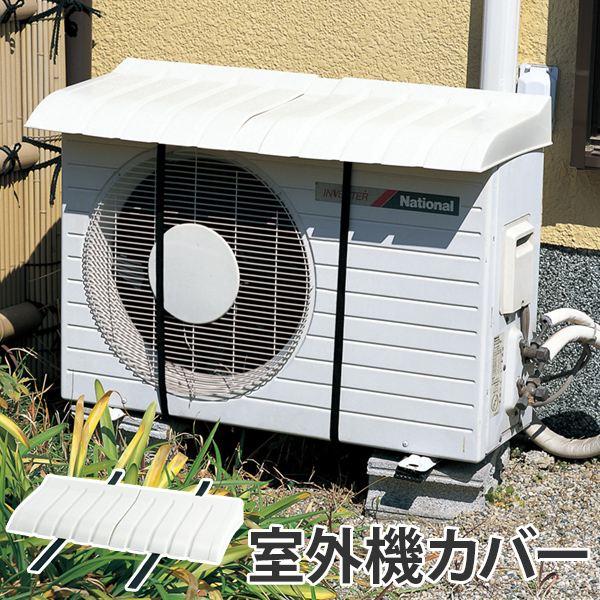 エアコン 室外機用カバー ( エアコン室外機カバー 室外機 カバー 日よけ 日除けカバー …...:livingut:10017839
