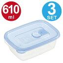 保存容器 スマートフラップ 抗菌 角型 M  610ml 3個入 ( 銀イオン ラストロ プラスチック保存容器 食品 保存 シール容器 )