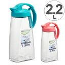 冷水筒 ラストロ タテヨコ スライドピッチャー 2.2L ( ピッチャー 冷水ポット 麦茶ポット 横置き 縦置き キッチン用品 水差し 耐熱 )