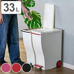 ゴミ箱 kcud スリムペダル 33L
