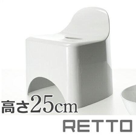RETTO 風呂イス バスチェアー ハイチェア 高さ25cm