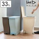 分別ゴミ箱 kcud クード スリムペダル 30L ( ダストボックス ごみ箱 ふた付き ペダル式 分別 おしゃれ シンプル スリム キッチン )