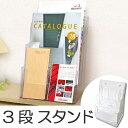 カタログスタンド A4 3段 クリア ( パンフレットスタンド パンフレットラック カタログケース