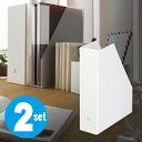 ファイルケース ST スリム 2個セット ( ファイルボックス インテリア ファイルスタンド A4ファイル 収納ボックス ホワイト 白 ファイルスタンド 書類収納 オフィス 縦 )