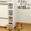 【ポイント最大17倍】システムキッチンと同じ高さで使いやすいスリムな収納ストッカー キッチン収納 プラスチック製 キッチンラック キッチンストッカー 隙間収納
