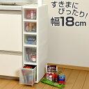【ポイント最大35倍】システムキッチンと同じ高さで使いやすいスリムな収納ストッカー キッチン収納 プラスチック製 キッチンラック キッチンストッカー 隙間収納