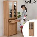食器棚 幅60cm カップボード 北欧キッチン Keittio(ケイッティオ) ( 送料無料 カップボード 食器棚 キッチン収納 60幅 キャビネット )