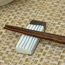■在庫限り・入荷なし■箸置き 藍とくさ ( 箸おき はしおき カトラリーレスト 箸置 )