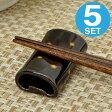箸置き 箸枕 チョコドット 5客セット ( 箸おき はしおき カトラリーレスト 箸置 )