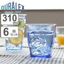 コップ DURALEX デュラレックス PICARDIE ピカルディ マリン 310ml 同色6個セット グラス 食器 ( ガラス ガラスコップ ガラス製 タンブラー おしゃれ シンプル ブルー 透明 洋食器 ガラス食器 )
