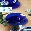 DURALEX デュラレックス SAPPHIRE サファイア ソーサー 13.5cm 6個セット ( プレート 小皿 ガラス食器 耐熱 おしゃれ )