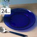DURALEX デュラレックス SAPPHIRE サファイア ディナープレート 23.5cm ( 大皿 ガラス食器 耐熱 おしゃれ )