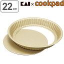 タルト型 パイ型 浅型 丸型 22cm 底取 アルミニウム製 ( フッ素加工 ケーキ型 焼き型 ケーキ デコレーション フッ素加工 ケーキ型 焼き型 ケーキ デコレーション )