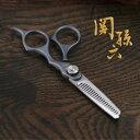 関孫六 スキハサミ ダイカストハンドル ( ヘアーカットスキハサミ ステンレス 散髪 はさみ 理容