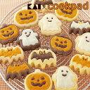 クッキー型 ハロウィ...