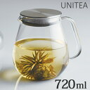 ティーポット UNITEA ユニティ 720ml 耐熱ガラス製 ( 紅茶ポット 急須 ガラスポット ...