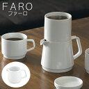 コーヒーポット FARO 430ml 磁器製 ( コーヒーサ...