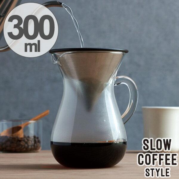 RoomClip商品情報 - キントー KINTO コーヒーメーカー SLOW COFFEE STYLE カラフェセット ステンレスフィルター 300ml ( カラフェ ステンレス製フィルター 計量カップ 食洗機対応 ホルダー 2cups 2カップ用 コーヒーセット コーヒーグッズ ギフト )