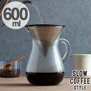 コーヒーメーカー SLOW COFFEE STYLE カラフェセット ステンレスフィルター 600ml
