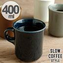 楽天リビングート 楽天市場店マグカップ コーヒーマグ SLOW COFFEE STYLE コーヒーカップ 400ml ( 磁器製 食器 マグ コップ 食洗機対応 無地 ギフト KINTO キントー )