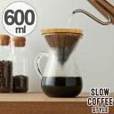 コーヒーメーカー SLOW COFFEE STYLE カラフェセット プラスチックフィルター 600
