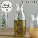 保存容器 ドレッシングボトル BOTTLIT ボトリット 250ml ガラス製 ( シーズニングボトル ガラス保存容器 ガラス瓶 耐熱ガラス ボトル型 保存ビン...