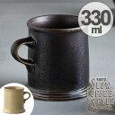 マグカップ コーヒーマグ SLOW COFFEE STYLE Specialty コーヒーカップ 330ml ( 磁器製 食器 マグ コップ 食洗機対応 )