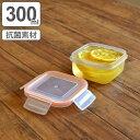 保存容器 プラスチック製 300ml 密閉型 抗菌 電子レン...
