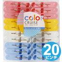 洗濯バサミ color CRUISE ランドリーピンチ 20個入 ( 洗濯ばさみ 洗濯ピンチ 洗濯物干し 洗濯用品 )