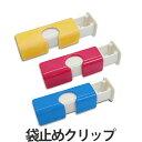 袋どめ 袋用クリップ プッシュクリップ 3個組 ( 袋止め 袋留め クリップ 袋クリップ )