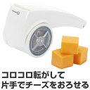 チーズおろし器 チーズグレーター ( チーズ削り チーズグレーダー キッチンツール チーズすり器 おろし金 調理器具 キッチン用品 )