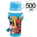 水筒 子供 怪盗戦隊ルパンレンジャーVS警察戦隊パトレンジャー 2ウェイプラスチックボトル 直飲み&コップ付 500ml ( 軽量 )