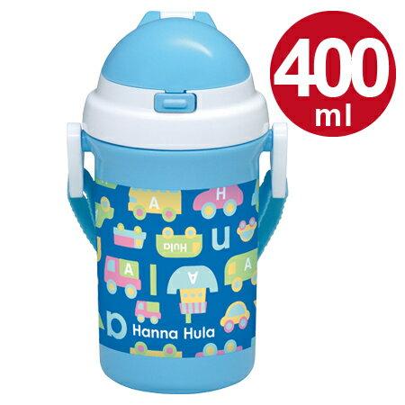 子供用水筒 Hanna Hula ハンナフラ のりもの ストロー付きプラボトル 400ml