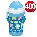 子供用水筒 Hanna Hula ハンナフラ のりもの ストロー付きプラボトル 400ml ( プラスチック製 ストローホッパー 軽量 ストローボトル )