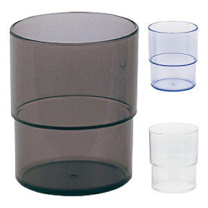 スタッキングコップ プラスチック タンブラー プラコップ