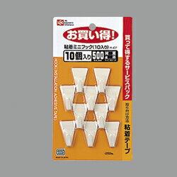 粘着ミニフック(10入り 粘着テープ 小型 壁掛け )