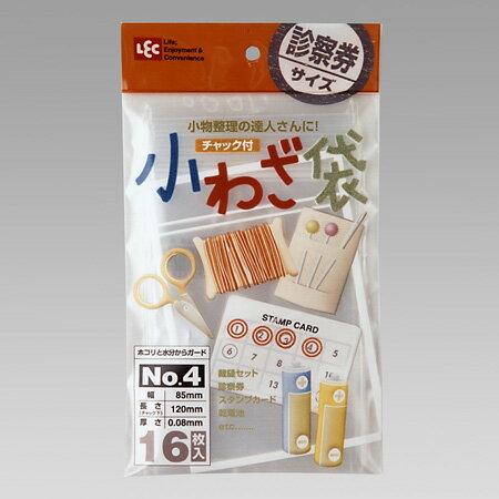 小わざ袋 No4(16枚入 チャック付ポリ袋 ビ...の商品画像