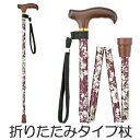 杖 折りたたみ ステッキ 赤花 アルミ製(軽量折り畳み歩行補助杖つえ介護福祉ギフトプレゼント母の日 父の日)
