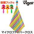 vigar(ビガール) ダックス 吸盤フック&マイクロファイバークロス WANTED ( キッチンタオル キッチンフック タオルフック タオル掛け 洗面所 収納 )